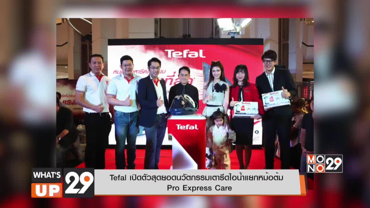 Tefal เปิดตัวสุดยอดนวัตกรรมเตารีดไอน้ำแยกหม้อต้ม Pro Express Care