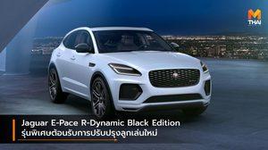 Jaguar E-Pace R-Dynamic Black Edition รุ่นพิเศษต้อนรับการปรับปรุงลูกเล่นใหม่