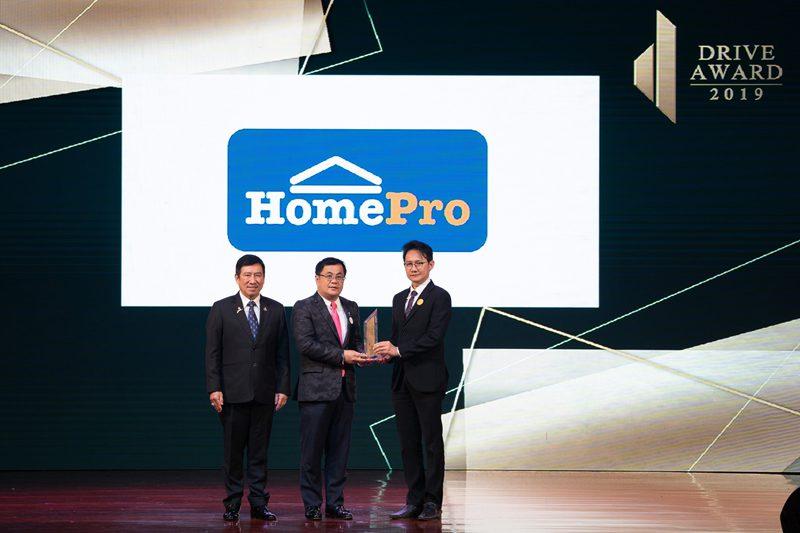 โฮมโปร รับรางวัล THE BEST OF DRIVE AWARD 2019