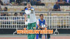 รับสภาพ! คามาโช่ พอใจฟอร์มเสือดำแม้ดวลโทษพ่าย ทีมชาติไทย ศึก คิงส์ คัพ