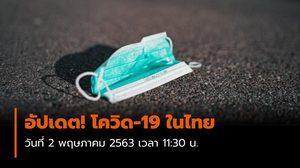 สถานการณ์ โควิด-19 ในไทย  2 พ.ค. 2563 ป่วยเพิ่ม 6 ราย