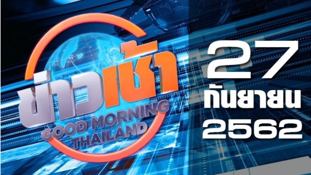 ข่าวเช้า Good Morning Thailand 27-09-62