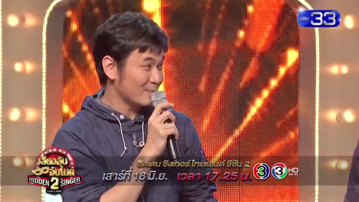 Spot - Hidden Singer Thailand เสียงลับจับไมค์ S2 Ep.09 - แสตมป์ อภิวัช (18 มิ.ย. 59)