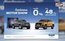 สำหรับคนที่กำลังหาข้อเสนอแรงๆ ของ Ford Ranger ไม่ต้องไปถึงงาน Motor Show ก็ได้ข้อเสนอเดียวกัน ที่โชว์รูมฟอร์ดทั่วประเทศ