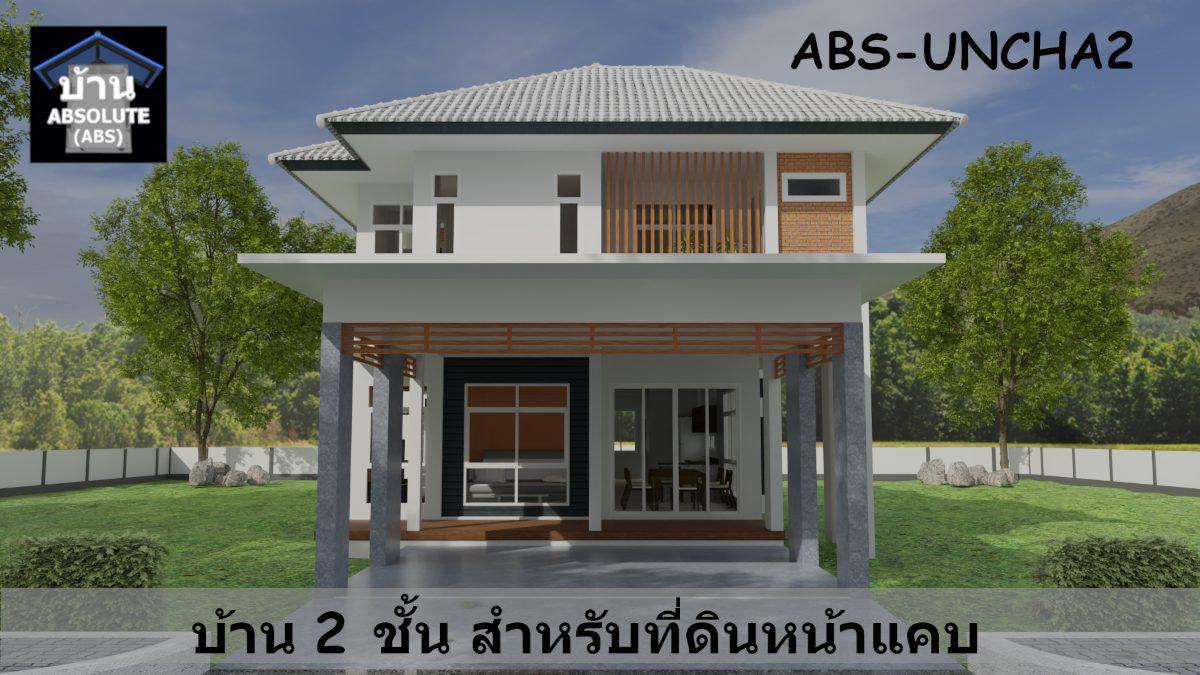 แบบบ้าน Absolute ABS UNCHA2 บ้าน 2 ชั้น สำหรับที่ดินหน้าแคบ