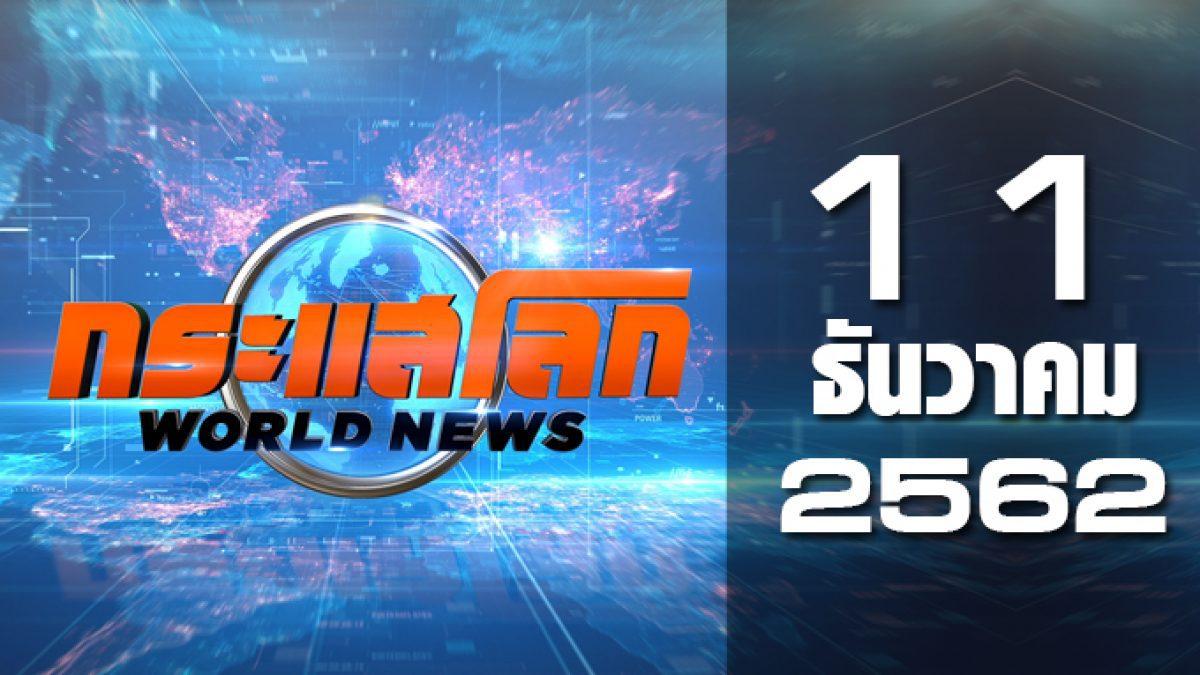 กระแสโลก World News 11-12-62