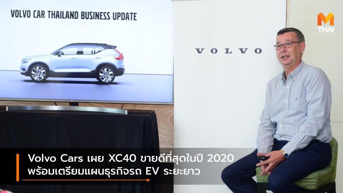 Volvo Cars เผย XC40 ขายดีที่สุดในปี 2020 พร้อมเตรียมแผนธุรกิจรถ EV ระยะยาว