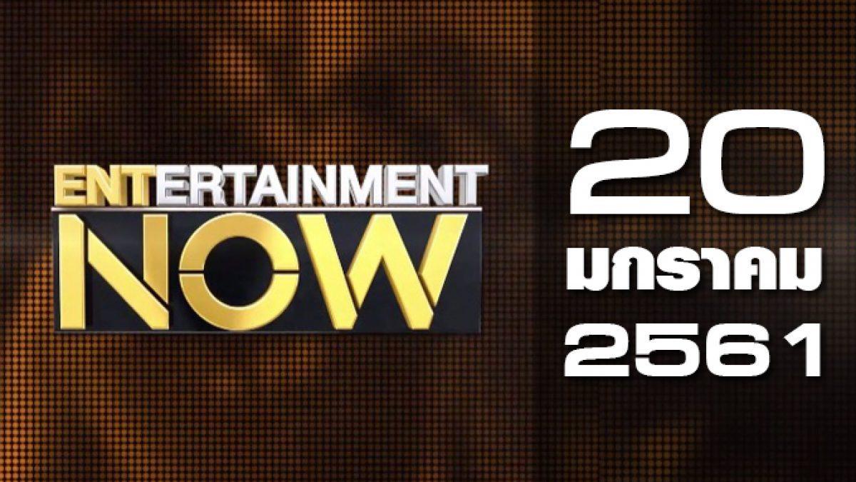 Entertainment Now Break 1 20-01-61