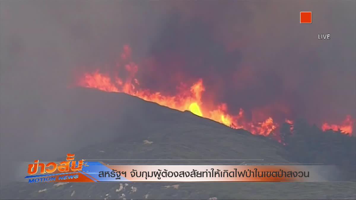 สหรัฐฯ จับกุมผู้ต้องสงสัยทำให้เกิดไฟป่าในเขตป่าสงวน