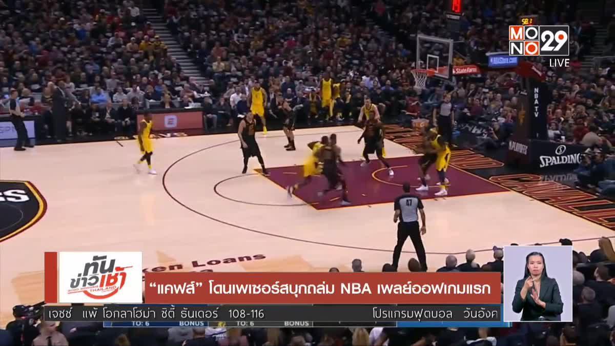 """""""แคฟส์"""" โดนเพเซอร์สบุกถล่ม NBA เพลย์ออฟเกมแรก"""