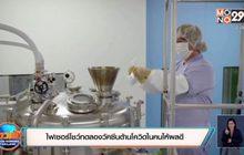ไฟเซอร์โชว์ทดลองวัคซีนต้านโควิดในคนให้ผลดี