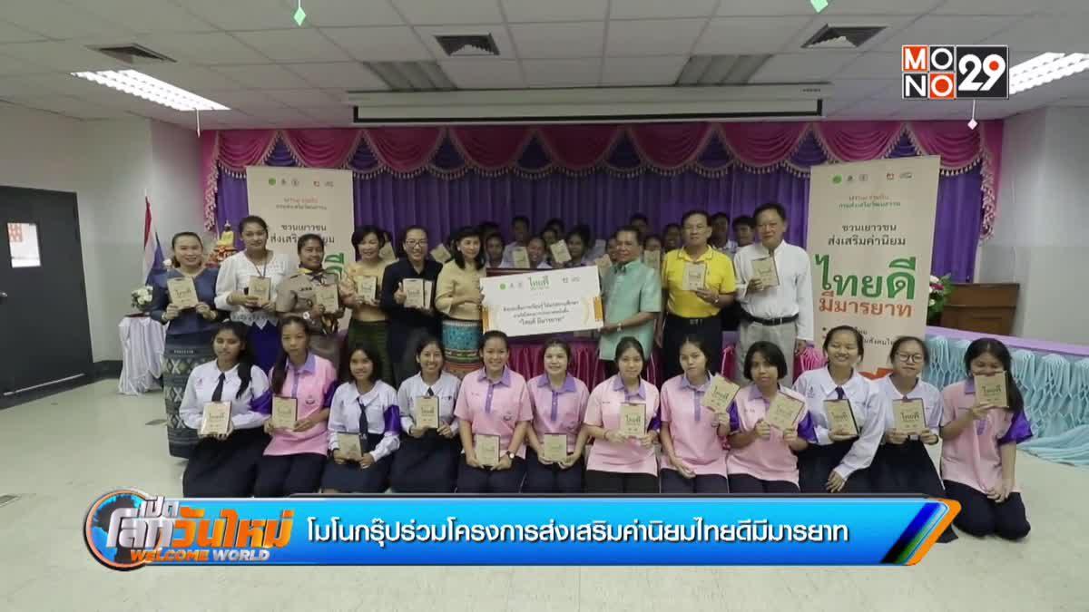 โมโนกรุ๊ปร่วมโครงการส่งเสริมค่านิยมไทยดีมีมารยาท
