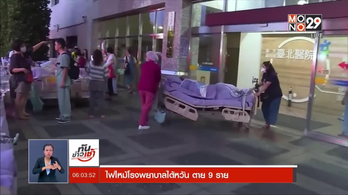 ไฟไหม้โรงพยาบาลไต้หวัน ตาย 9 ราย