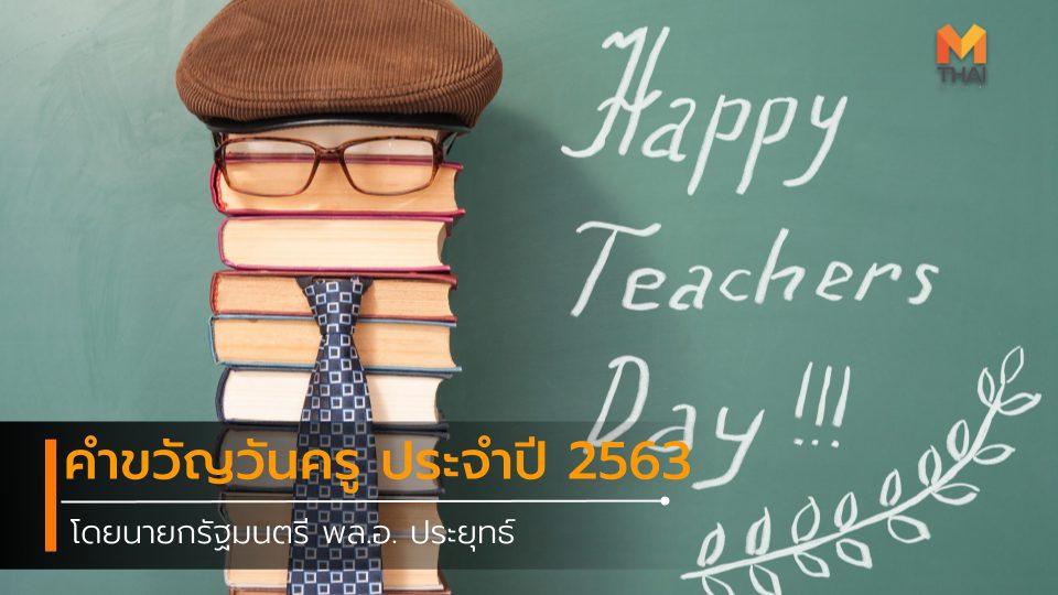 คำขวัญวันครู 2563 ของ นายกรัฐมนตรี พล.อ. ประยุทธ์