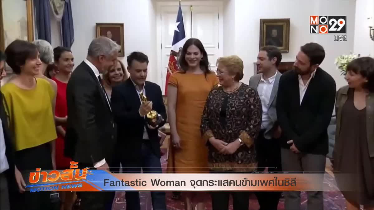 Fantastic Woman จุดกระแสคนข้ามเพศในชิลี