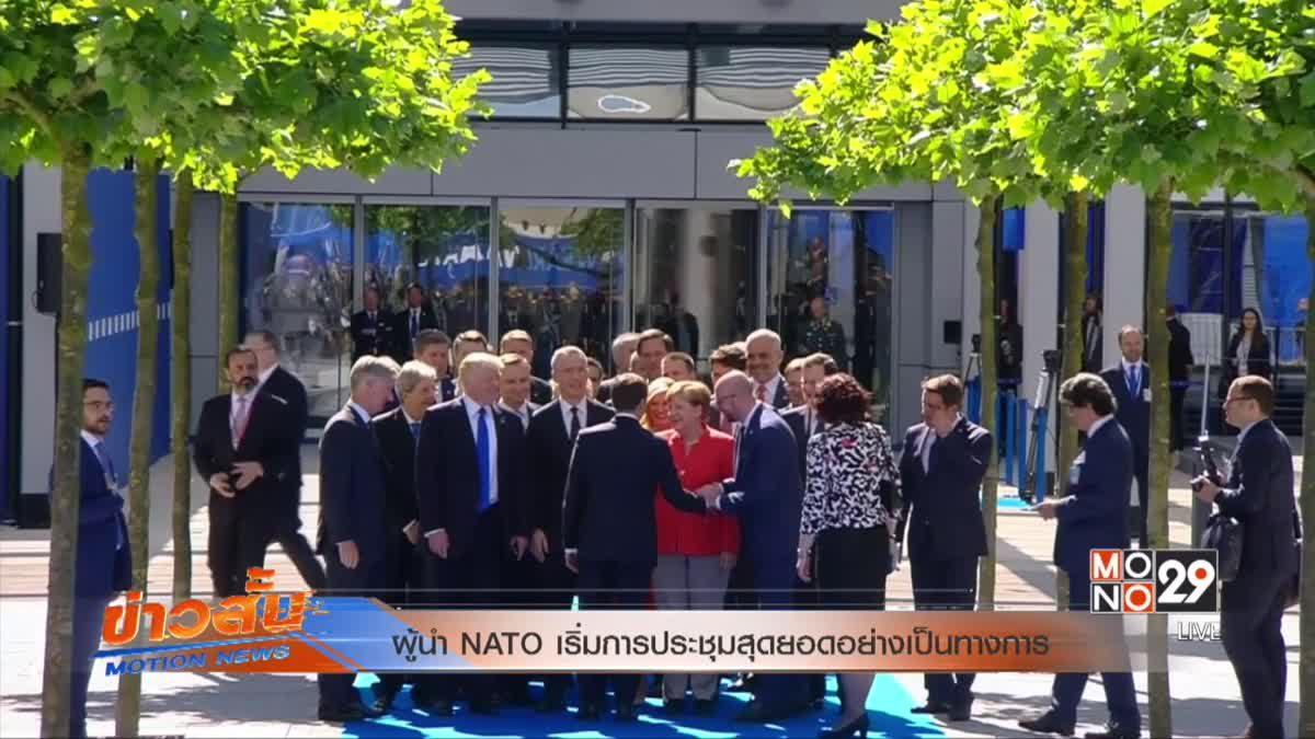 ผู้นำ NATO เริ่มการประชุมสุดยอดอย่างเป็นทางการ