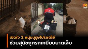 เปิดใจ 2 หนุ่มบุรุษไปรษณีย์ อาสาพาสุนัขถูกรถเหยียบ กลับบ้านเจ้าของ