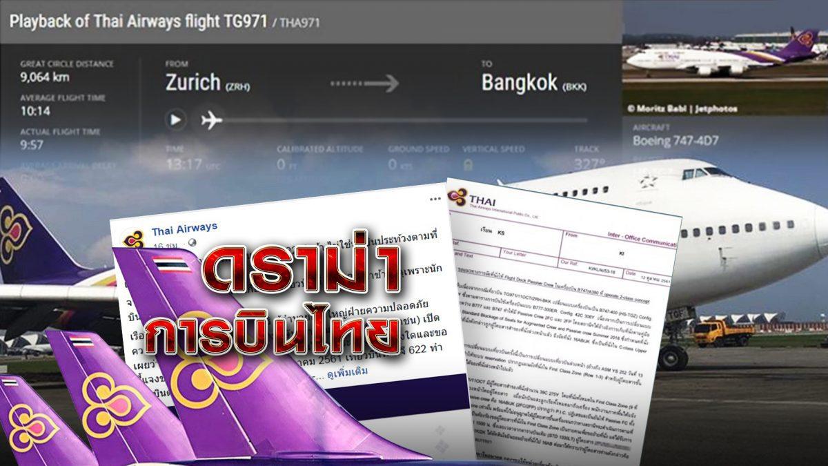 ดราม่าการบินไทย 29-10-61