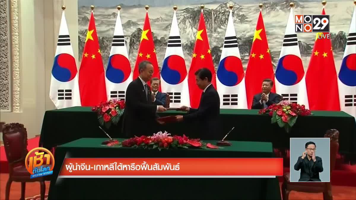 ผู้นำจีน-เกาหลีใต้หารือฟื้นสัมพันธ์