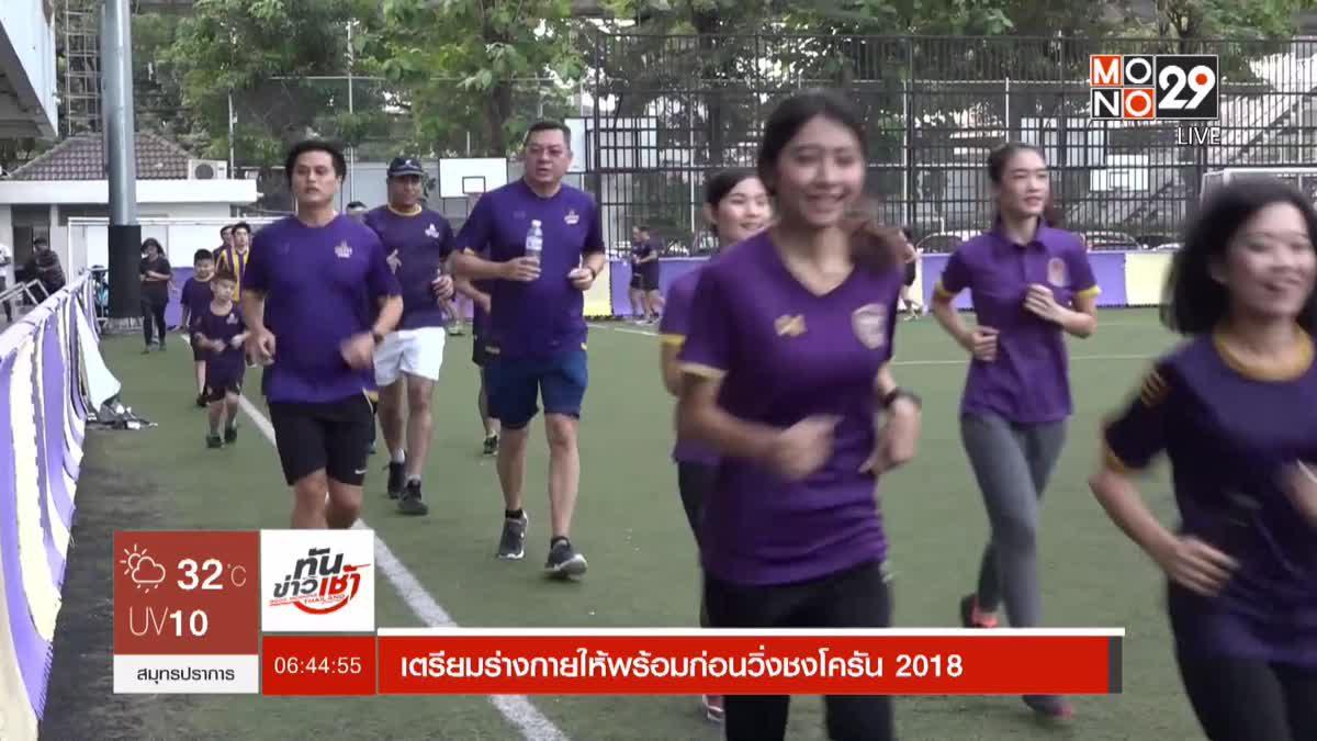 เตรียมร่างกายให้พร้อมก่อนวิ่งชงโครัน 2018