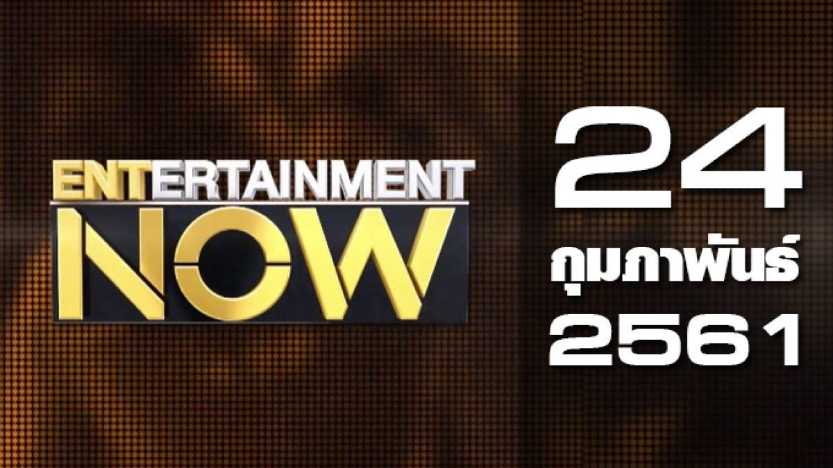 Entertainment Now 24-02-61