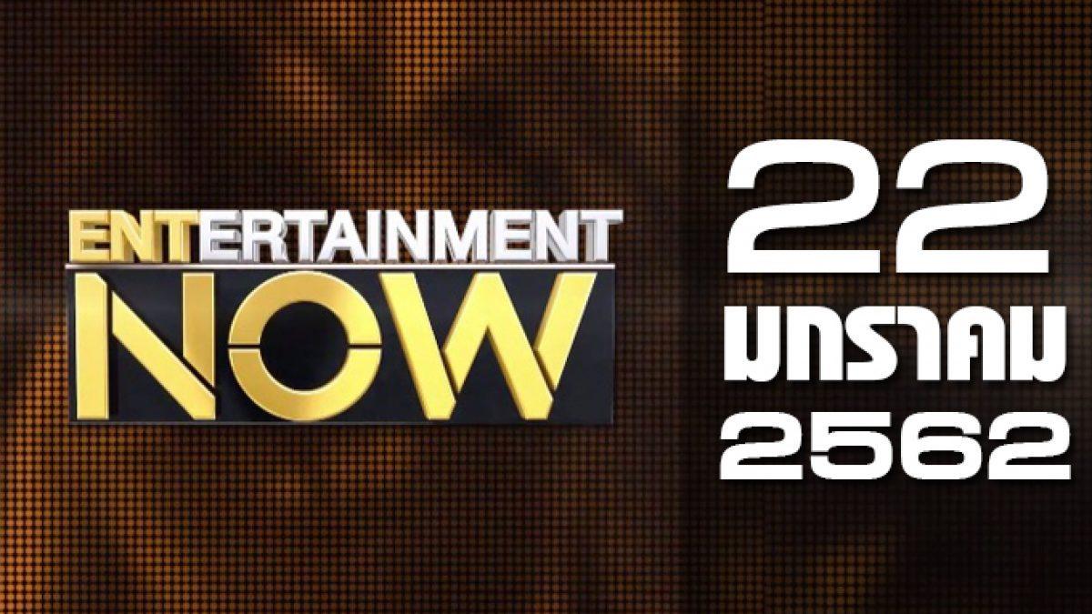 Entertainment Now Break 1 22-01-62