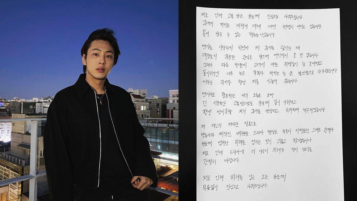 จีซู (Jisoo) เขียนจดหมายขอโทษ รู้สึกผิดและเสียใจ เกี่ยวกับเหตุการณ์ในอดีตที่ทำผิด