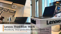 Lenovo เปิดตัวโน๊ตบุ๊ค ThinkBook 14&15 เน้นความเรียบง่าย ตัวเครื่องแข็งแรง บางเบา