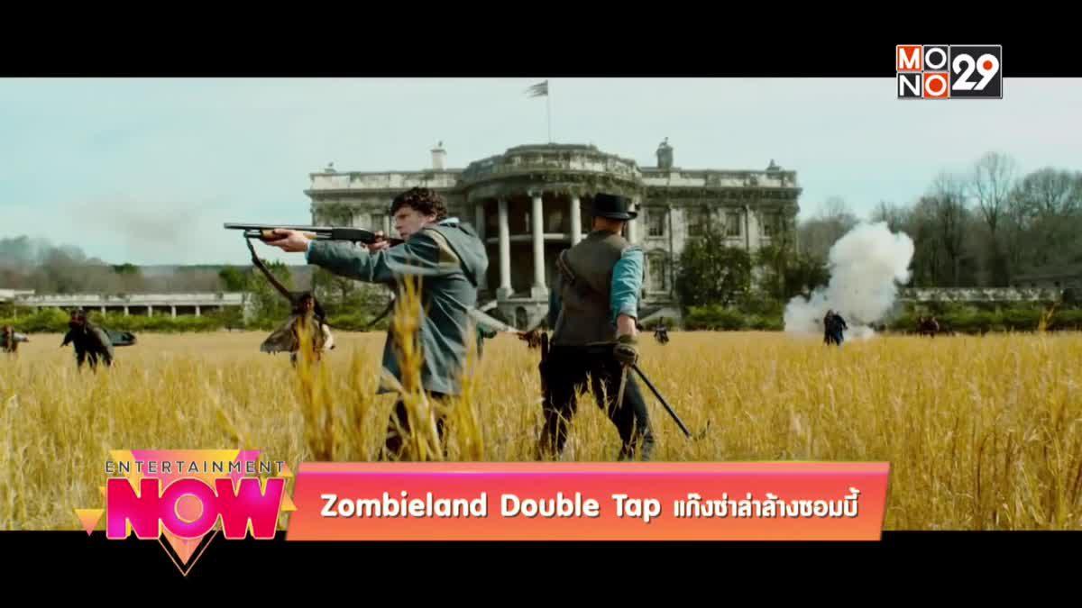 Zombieland Double Tap แก๊งซ่าล่าล้างซอมบี้