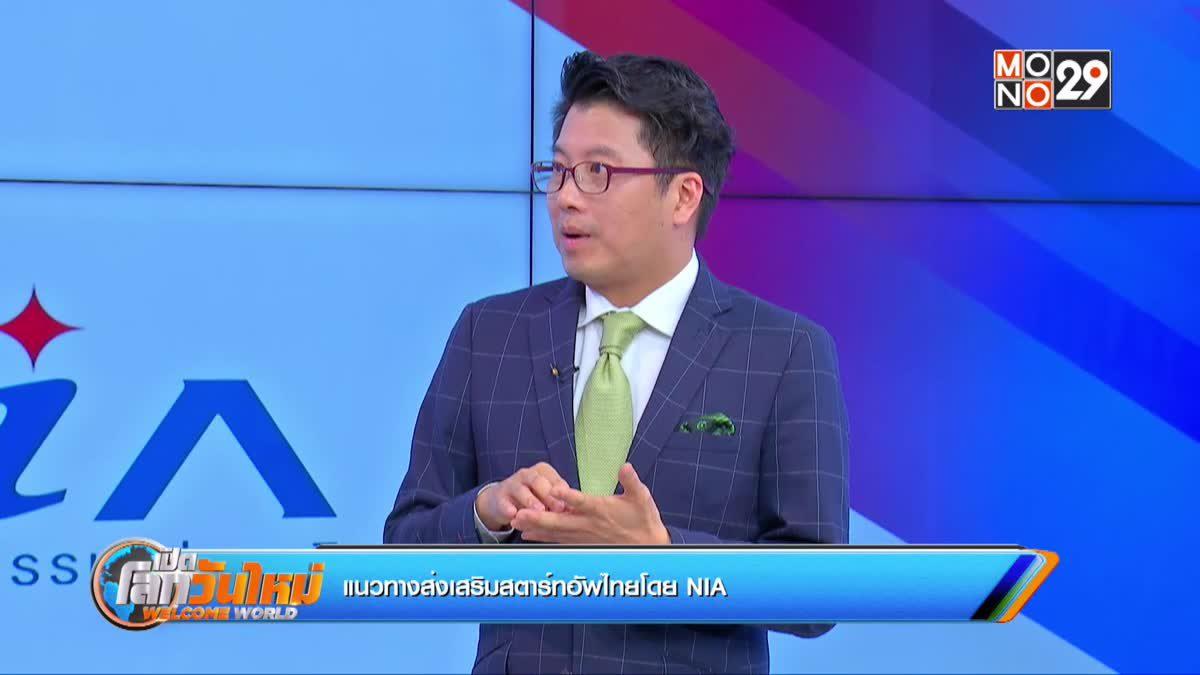 แนวทางส่งเสริมสตาร์ทอัพไทยโดยสำนักงานนวัตกรรมแห่งชาติ
