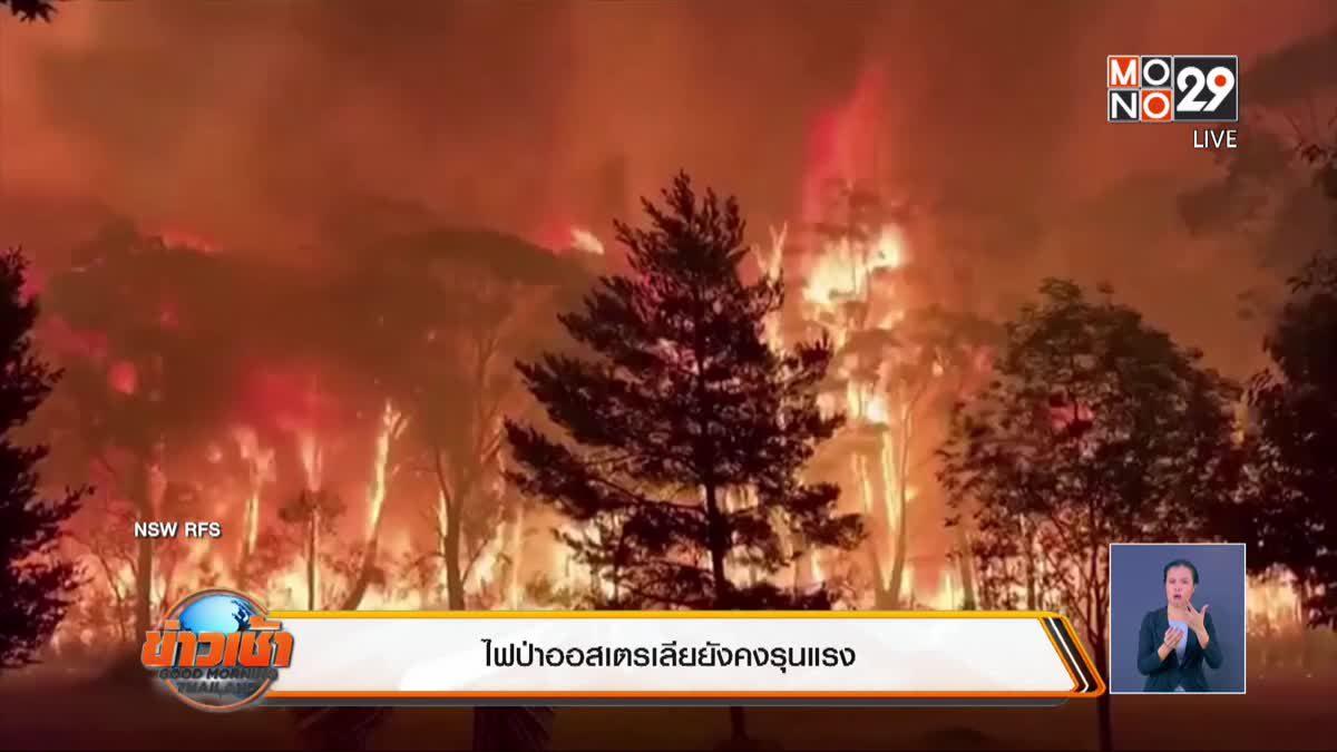ไฟป่าออสเตรเลียยังคงรุนแรง