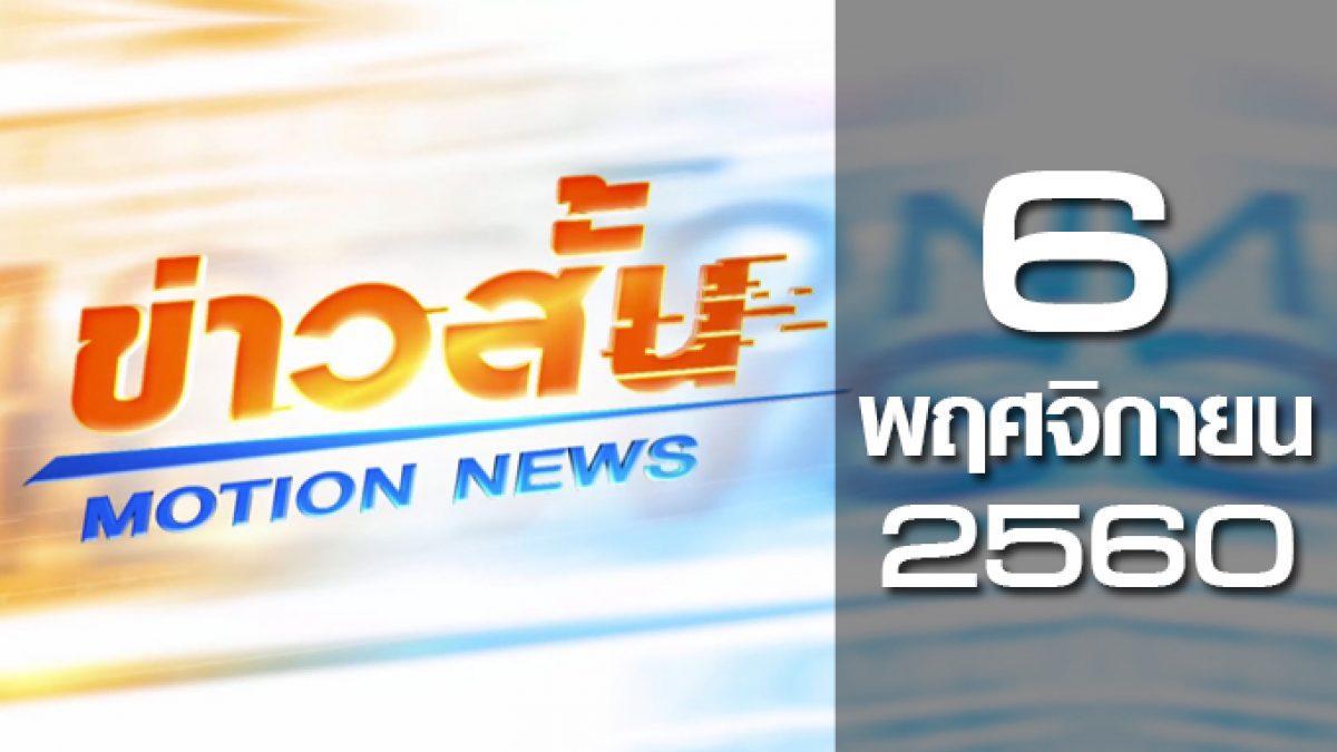 ข่าวสั้น Motion News Break 3 06-11-60
