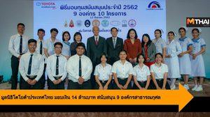มูลนิธิโตโยต้าประเทศไทย มอบเงิน 14 ล้านบาท สนับสนุน 9 องค์กรสาธารณกุศล