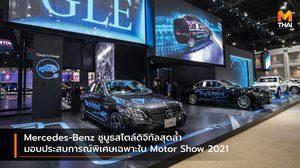 Mercedes-Benz ชูบูธสไตล์ดิจิทัลสุดล้ำ มอบประสบการณ์พิเศษเฉพาะใน Motor Show 2021