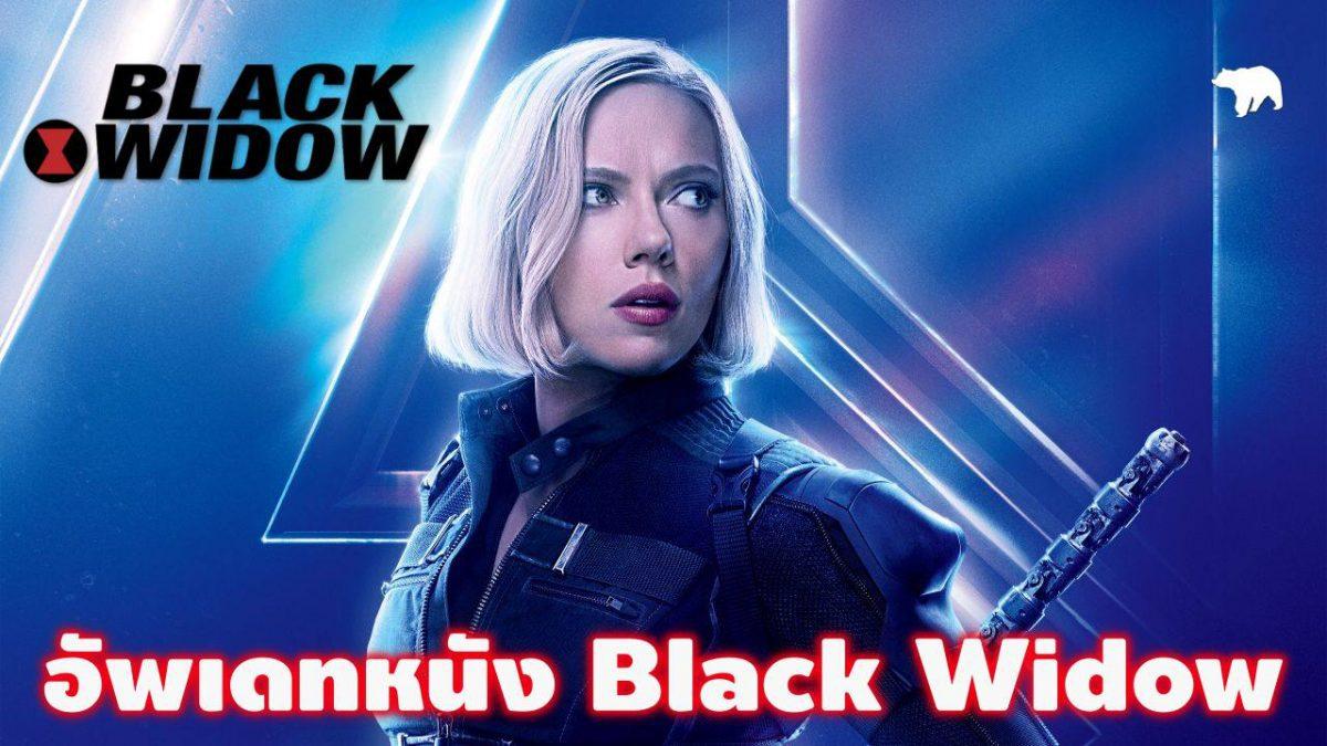 อัพเดทหนัง Black Widow