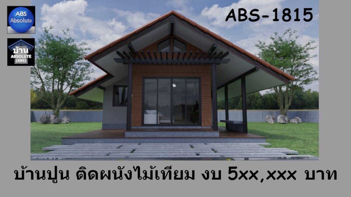 แบบบ้าน Absolute ABS 1815 แบบบ้านปูน ติดผนังไม้เทียม งบ 5 แสน บาท