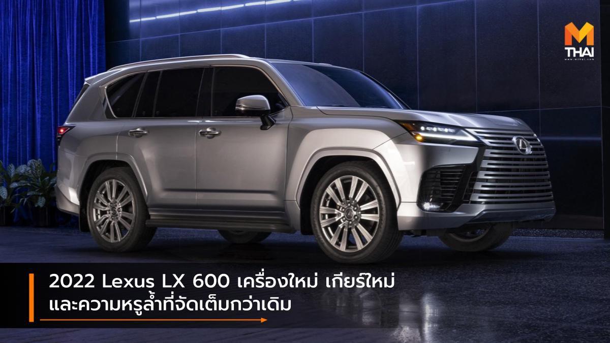 2022 Lexus LX 600 เครื่องใหม่ เกียร์ใหม่ และความหรูล้ำที่จัดเต็มกว่าเดิม