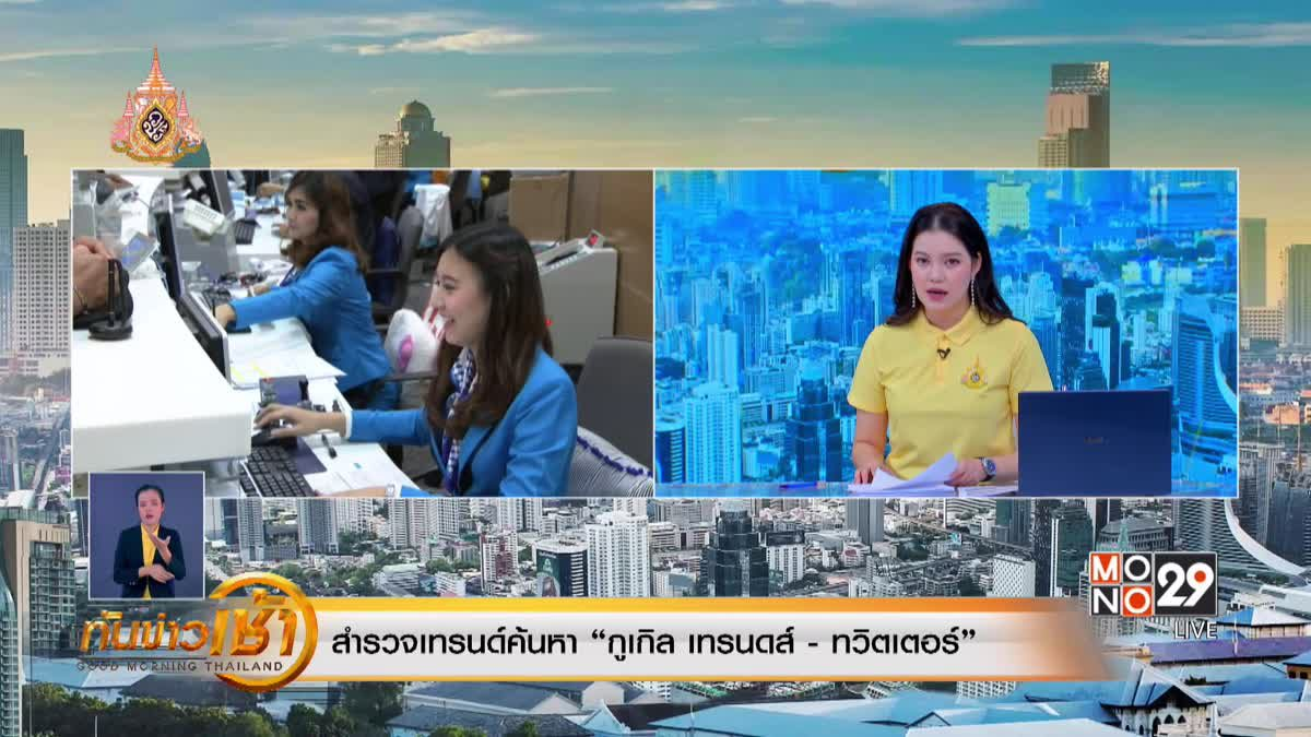 ทันข่าวเช้า Good Morning Thailand 02-07-62