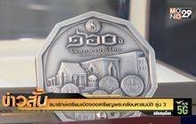 ธนารักษ์เตรียมเปิดจองเหรียญพระคลังมหาสมบัติ รุ่น 3