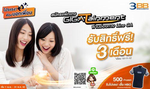 ฟรี 3 เดือน สมัคร 3BB GIGATainment  ผ่าน LINE OA (@3BB.promotion)