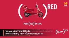 Vespa ผนึกกำลัง RED ส่ง (PRIMAVERA) RED เพื่อระดมทุนช่วยโลก
