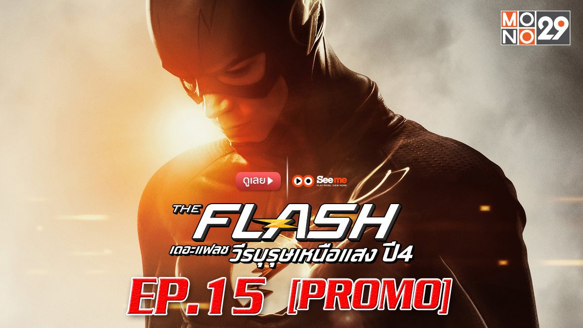 The Flash เดอะ แฟลช วีรบุรุษเหนือแสง ปี 4 EP.15 [PROMO]