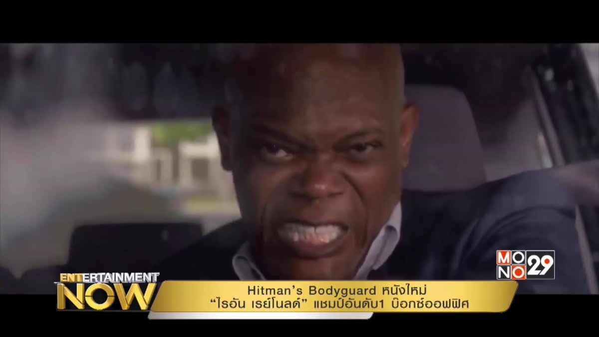 """Hitman's Bodyguard หนังใหม่ """"ไรอัน เรย์โนลด์"""" แชมป์อันดับ1 บ๊อกซ์ออฟฟิศ"""