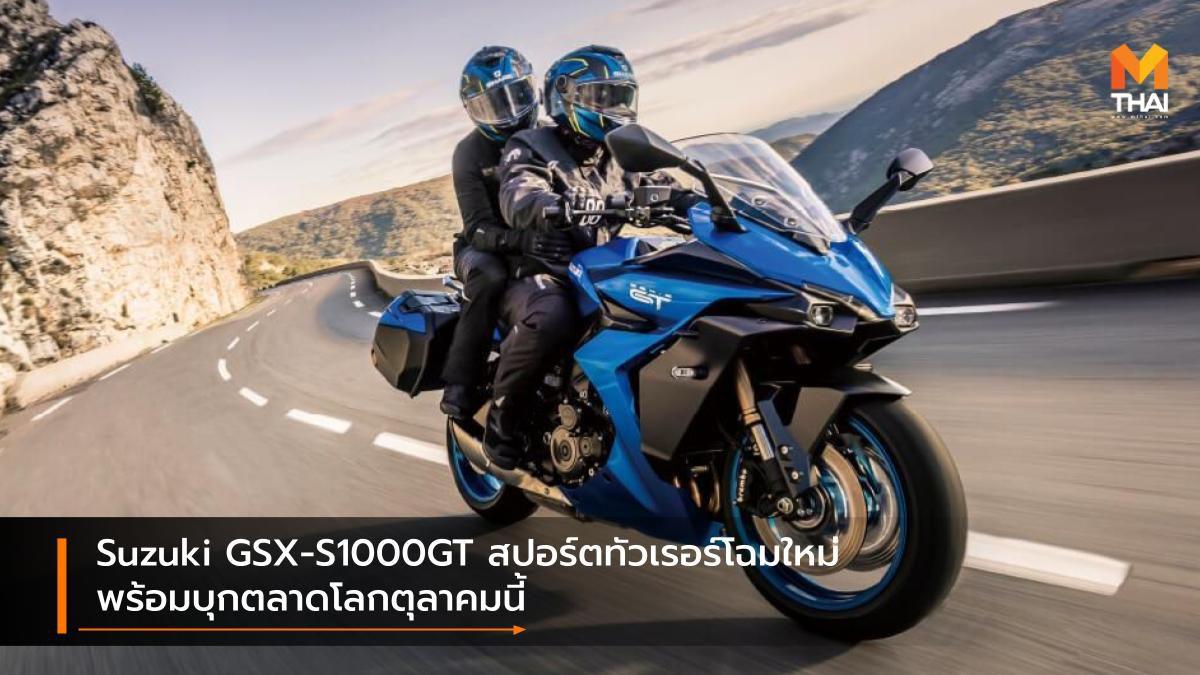 Suzuki GSX-S1000GT สปอร์ตทัวเรอร์โฉมใหม่ พร้อมบุกตลาดโลกตุลาคมนี้