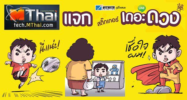 mthai-tech-the-duang