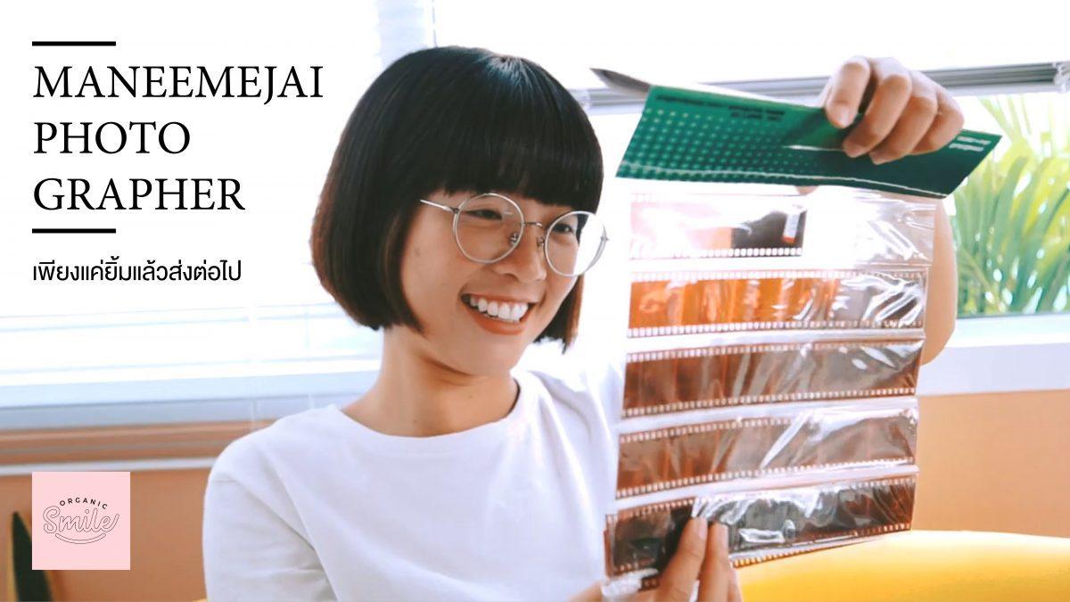 มานีมีใจ Organic Smile Campaign
