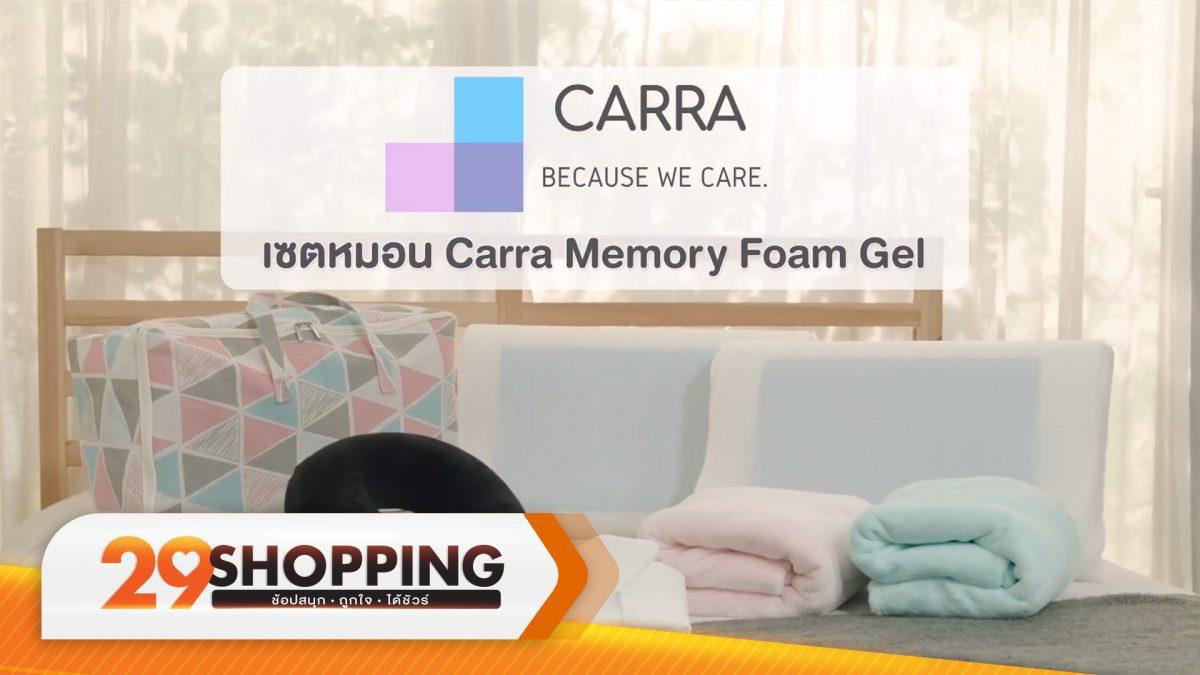 หมอนเจล Carra Memory Foam Gel (1 นาที)