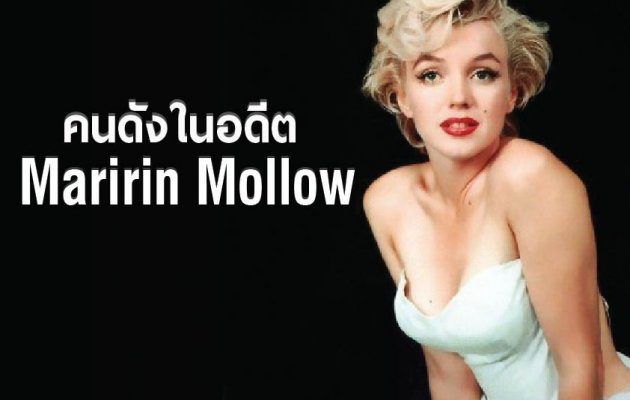 วิเคราะห์ค่าพลังชื่อของผู้หญิงที่ร้อนแรงที่สุด ในรอบศตวรรษ Maririn mollow (คนดังในอดีต)