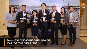Isuzu คว้า 9 รางวัลยอดเยี่ยมจากเวที CAR OF THE YEAR 2021