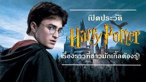 เปิดประวัติ แฮร์รี่ พอตเตอร์ เรื่องราวที่ชาวมักเกิ้ลต้องรู้!